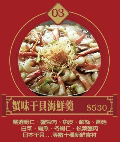 蟹味干貝海鮮羹