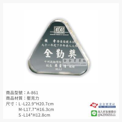 壓克力獎牌A-861