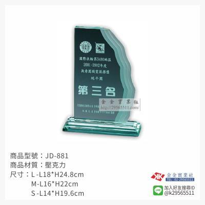 壓克力獎牌JD-881