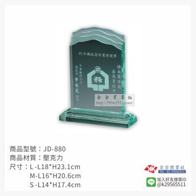壓克力獎牌JD-880