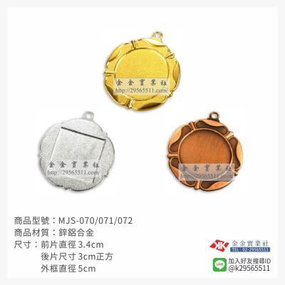 胸前運動獎牌 MJS-070/071/072