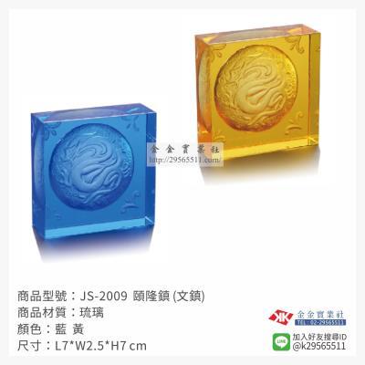 琉璃精品JS-2009