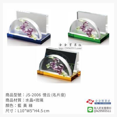 琉璃精品 JS-2006