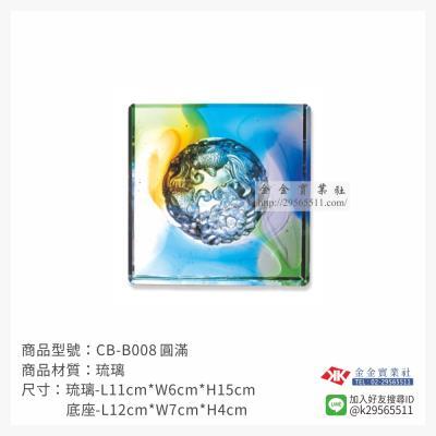 琉璃精品 CB-B008