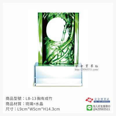 琉璃精品 LB-13
