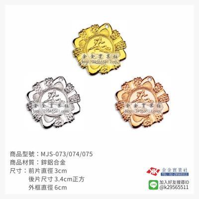 胸前運動獎牌 MJS-073/074/075