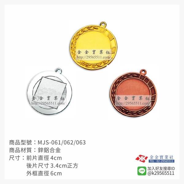 胸前運動獎牌 MJS-061/062/063