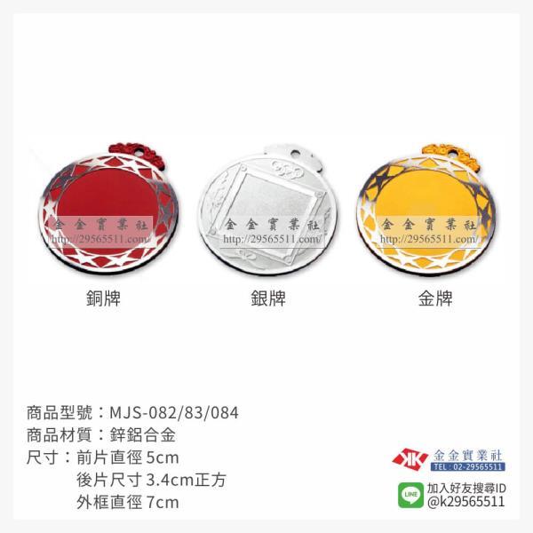 胸前運動獎牌 MJS-082/083/084