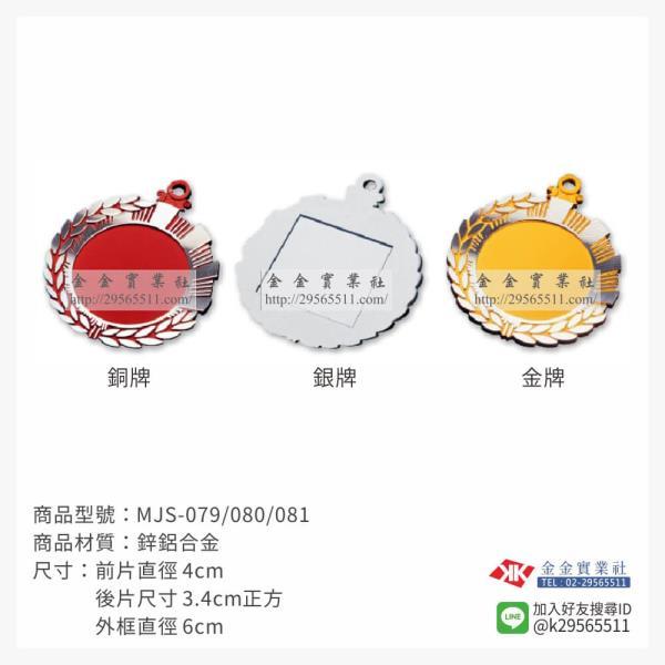 胸前運動獎牌 MJS-079/080/081