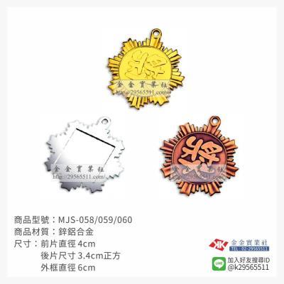 胸前運動獎牌 MJS-058/059/060