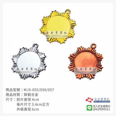 胸前運動獎牌 MJS-055/056/057
