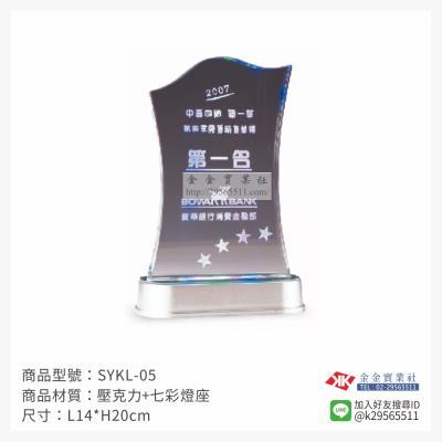 壓克力獎牌SYKL-05