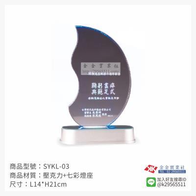 壓克力獎牌SYKL-03