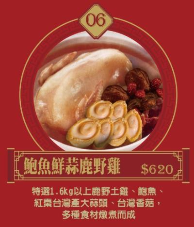 鮑魚鮮蒜花菇雞