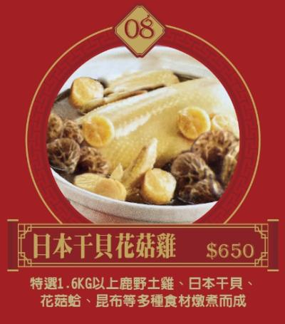日本干貝花菇雞