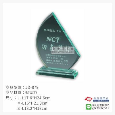 壓克力獎牌JD-879