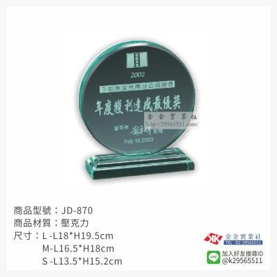 壓克力獎牌JD-870