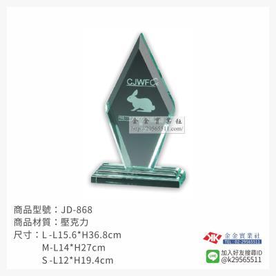 壓克力獎牌JD-868