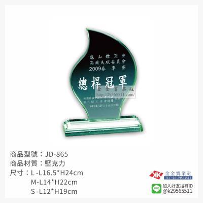 壓克力獎牌JD-865