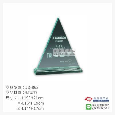 壓克力獎牌JD-863