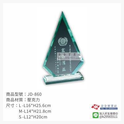 壓克力獎牌JD-860