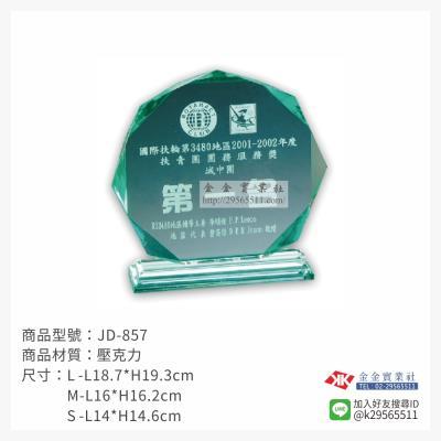 壓克力獎牌JD-857