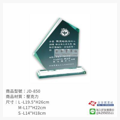 壓克力獎牌JD-850