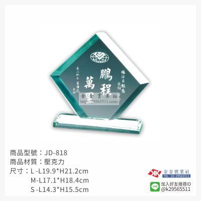 壓克力獎牌JD-818