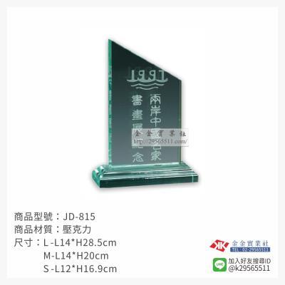 壓克力獎牌JD-815