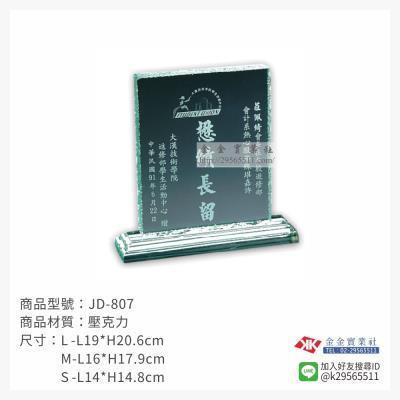 壓克力獎牌JD-807