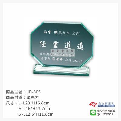 壓克力獎牌JD-805
