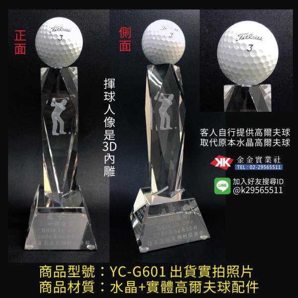 水晶獎座 YC-G601