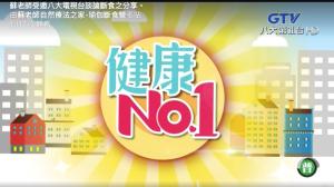 蘇老師受八大電視台之邀上健康No.1談論斷食