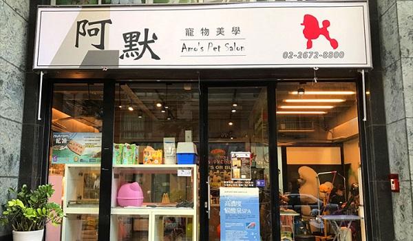 台北阿默寵物美學/寵物美容/寵物住宿/寵物洗澡/寵物美容師/寵物美容價格/寵物美容師證照
