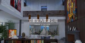 桃園京都裝修設計公司/室內設計推薦/室內裝潢/室內裝修/空間設計/裝潢設計/舊屋翻新