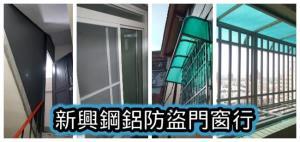 台中烏日修理紗窗紗門-換玻璃|新興鋼鋁防盜門窗行