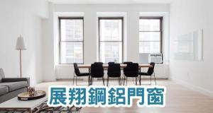 桃園鋁鋼構採光罩-玻璃屋-隔音氣密門窗 展翔鋼鋁門窗