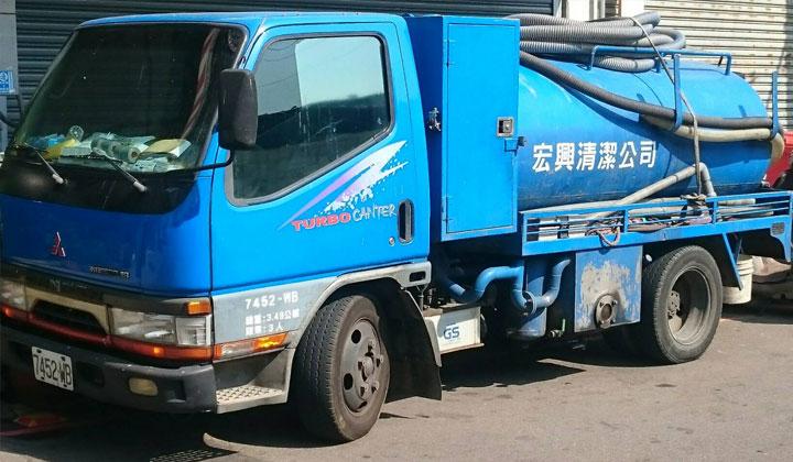 宏興清潔公司水肥車