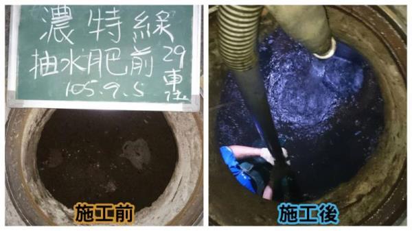 抽水肥前後紀錄