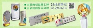 台北水晶獎盃-琉璃獎牌-金屬胸牌設計製作|金金禮品社