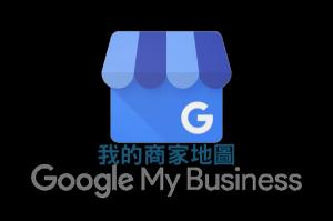 【網路行銷】Google評論對商家的影響力|真好多媒體