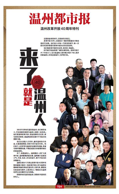 2018 DEC【温州都市报采访报导:朱常有:赤诚以待 如今生意遍全球】