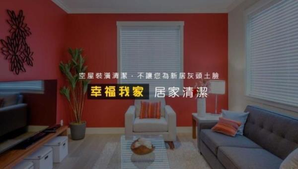 台中居家清潔-辦公室清潔-裝潢清潔|幸福我家居家清潔公司