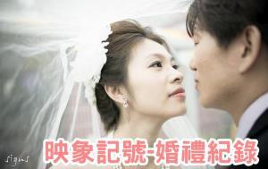 嘉義婚禮攝影-婚禮錄影 映象記號婚禮紀錄