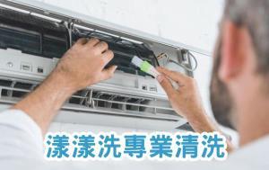 【冷氣清洗】為什麼冷氣需要清洗?|彰化漾漾洗專業清洗