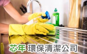 【居家清潔】居家清潔兩三事|彰化芯年環保清潔公司