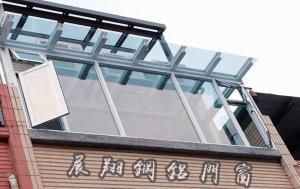 【玻璃屋】關於玻璃屋設計工程 桃園展翔鋼鋁門窗