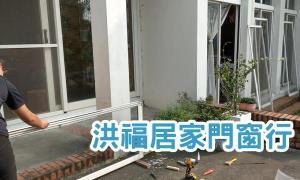 台中修理紗窗紗門-換玻璃|洪福居家門窗行