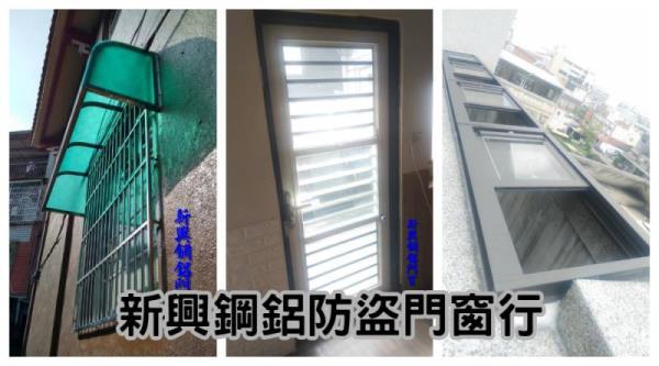 新興鋼鋁防盜門窗