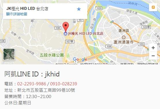 台北JK極光Motor車燈改裝
